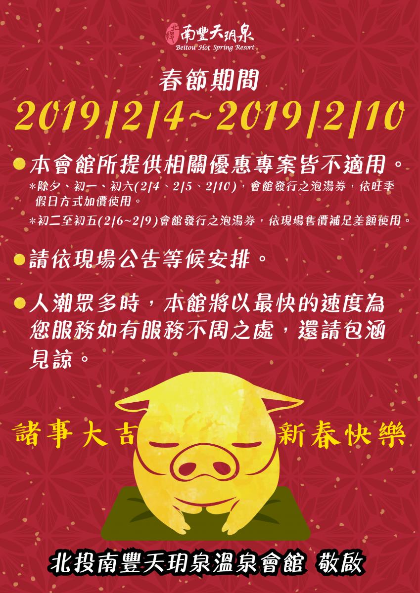 2019 春節告示-03
