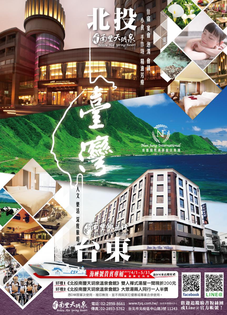 海峽高速_EDM(最終)