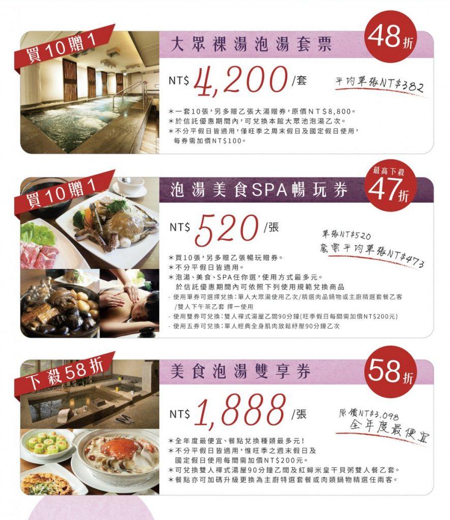 02台北溫泉季「北投南豐天玥泉溫泉會館」活動優惠詳情