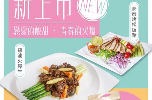 春夏新菜上市EDM_網路宣傳