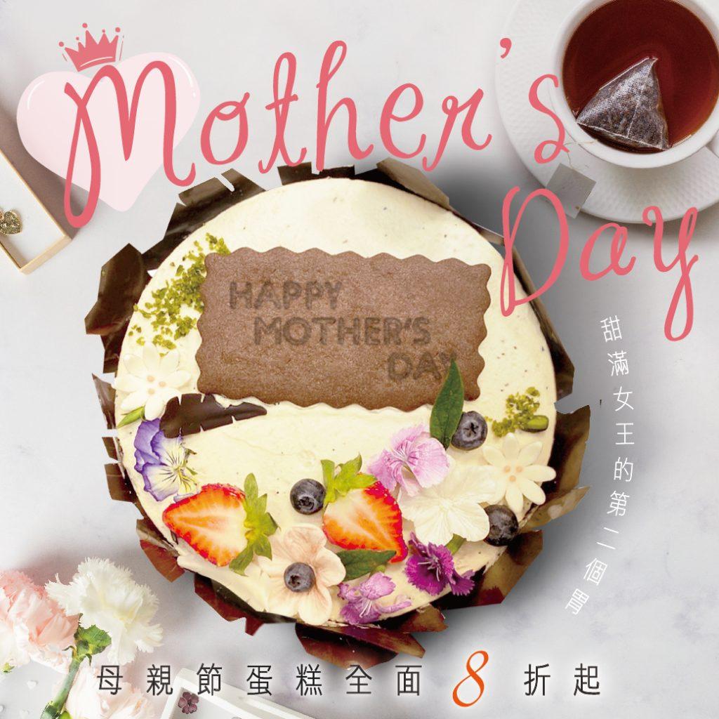 2020母親節蛋糕_北投館