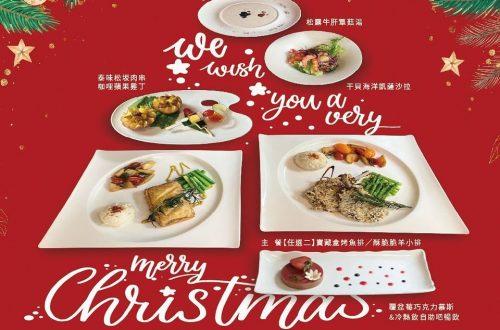 聖誕跨年雙人分享餐